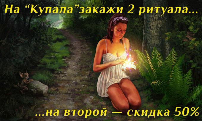 Ивана-купала-акция