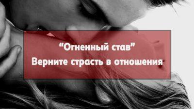 обряд на любимого