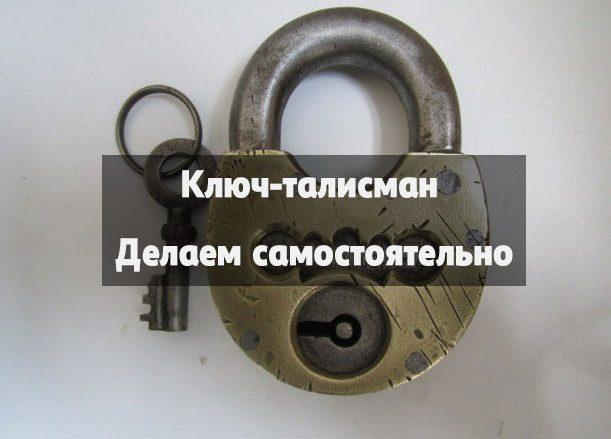 ключ-талисман