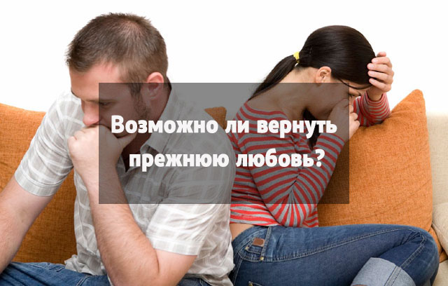 ispravit-otnosheniya