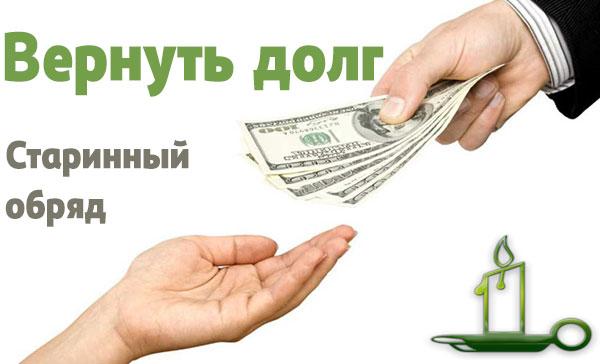 Вернуть долг и задолженност