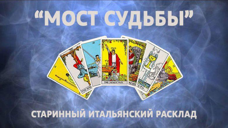 МОСТ СУДЬБЫ