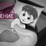 энурез у детей лечени