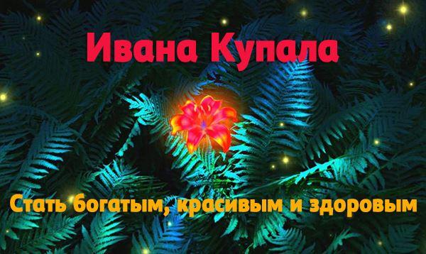 Купала Ивана 2018