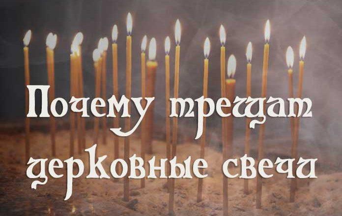 Почему трещать церковные свечи