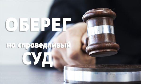 оберег суд