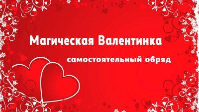 магическая валентинка