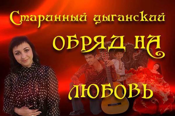 Цыганский обряд на любовь