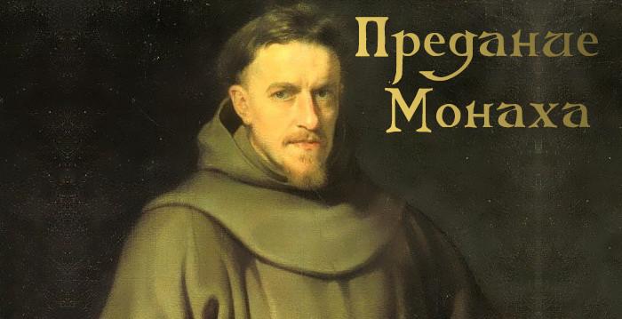 Предание монаха