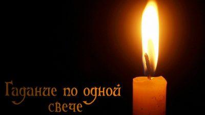 гадание по свече