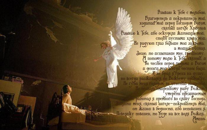 молитва ангелу от бедности