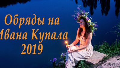 Ивана Купала 2019