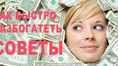 kak-stat-bogatoj-idei-biznesa-dlya-zhenshhin-1