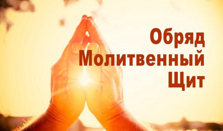 молитвенный щит