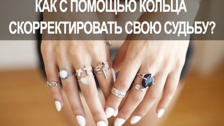 кольцо судьба
